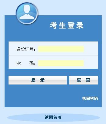 2014年浙江公务员考试准考证打印入口