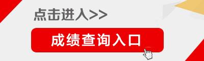2016青海公务员1号平台时时彩登录官网笔试成绩查询入口