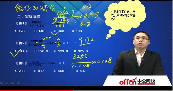 2015年广东公务员考试