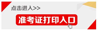 2015年浙江省公务员考试准考证打印入口