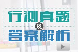 2015年湖南公务员考试行测考题解读