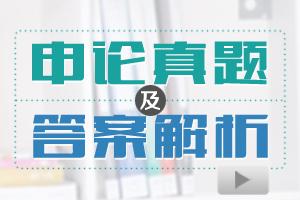 2015年湖南公务员考试申论考题解读