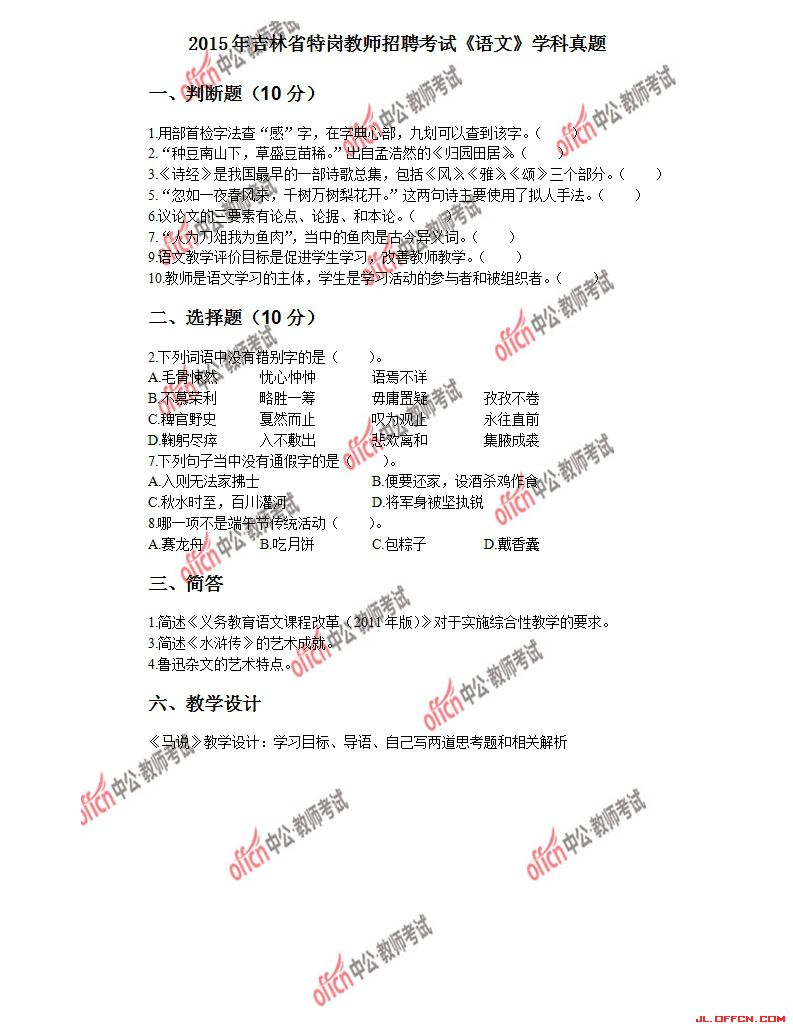 2015年吉林省特岗教师招聘考试《语文》学科考题