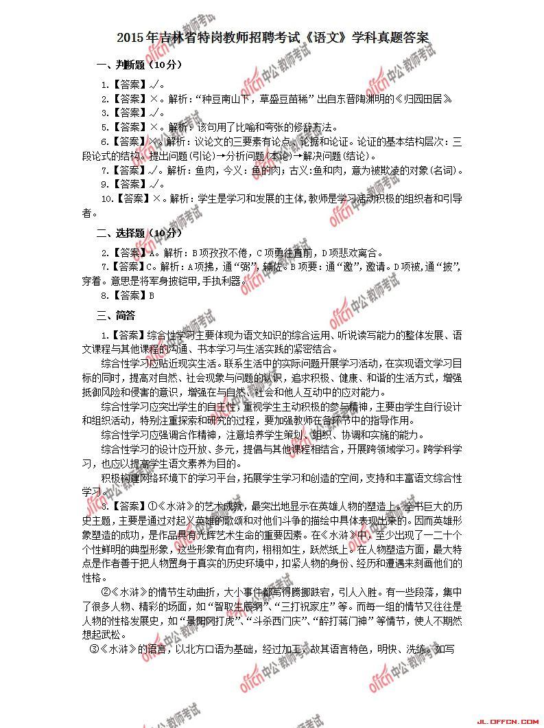 2015年吉林省特岗教师招聘考试《语文》学科 答案解析