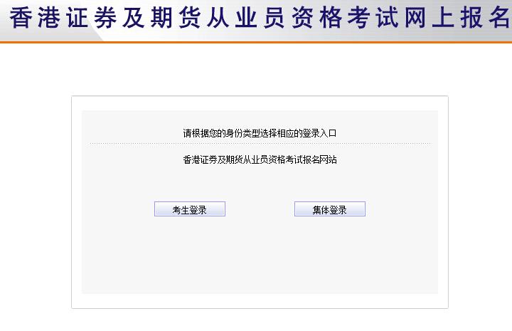 2015年10月香港证券及期货从业员资格考试报名