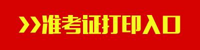 2016年浙江公务员考试准考证打印入口