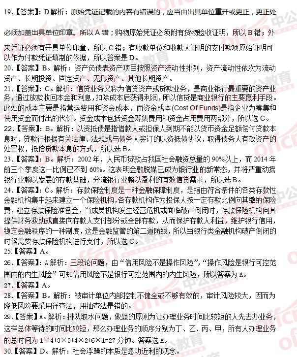 2015山东省农信社笔试考题 解析