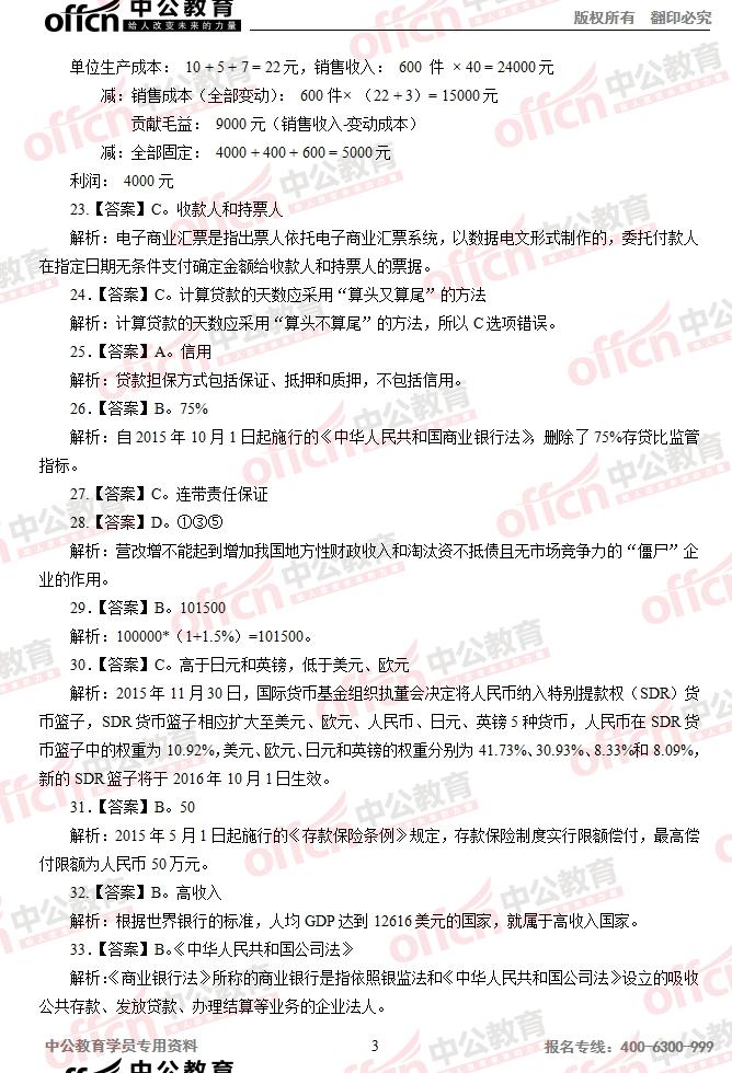 2016山东农信社招聘考试笔试考题 答案解析