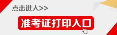 2017上海三支一扶考试准考证打印入口