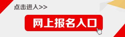 2016天津选调生考试报名入口
