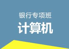 2017银行招聘-专项-计算机-张新江