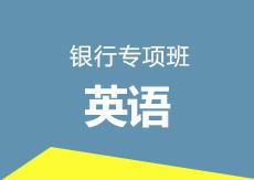 2017银行招聘-专项班-英语-赵朋雪