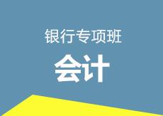 2017银行招聘-专项班-会计-王鸿阳