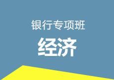 2017银行招聘-专项班-经济-韩田