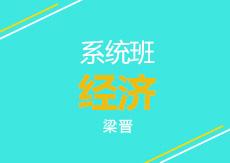 2016年江苏农信社系统班-经济