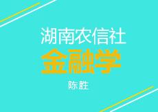 2017年湖南省信用社考试金融学