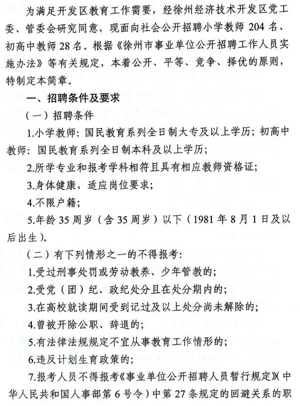 2016江苏徐州经济技术开发区中小学小学实验观澜招聘教师图片