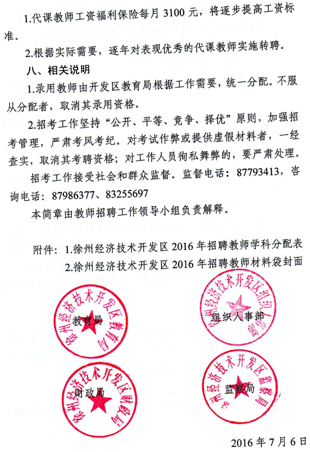 2016江苏徐州经济技术开发区中小学小学v小学的关于毕业图片教师图片