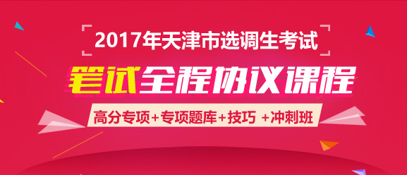 2017年天津市选调生笔试全程协议辅导