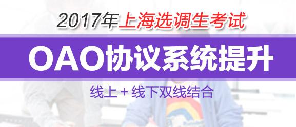 上海选调考试