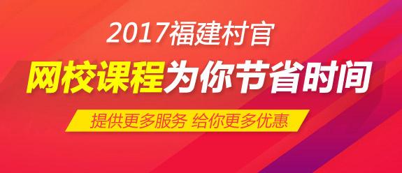 2017福建村官笔试辅导课程