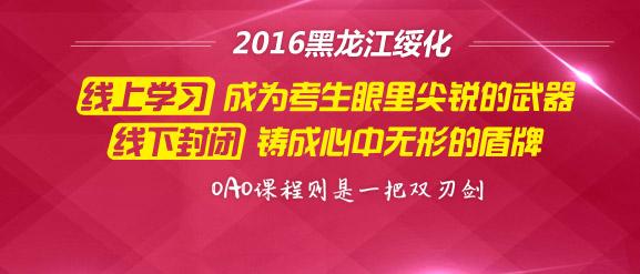 2016黑龙江绥化社区考试辅导课程