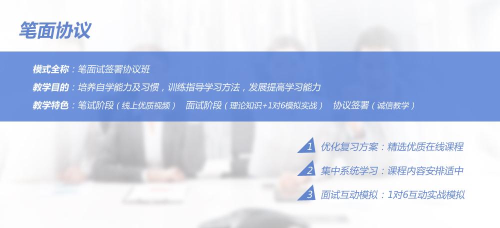 2017浙江杭州淳安教师招笔面试协议班-中公网