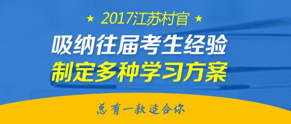 2017江苏村官考试辅导课程