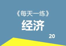 《每天一练》之金融银行-经济20
