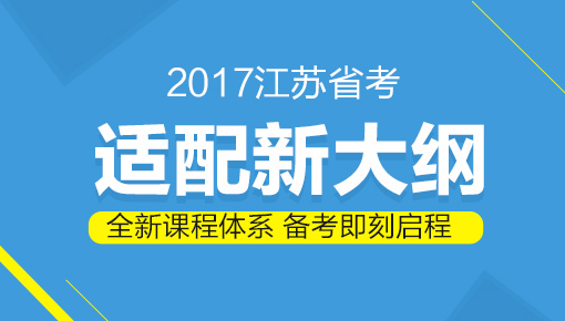 2017江苏省考OAO协议课程大优惠