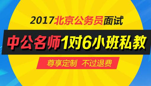2017北京公务员面试辅导