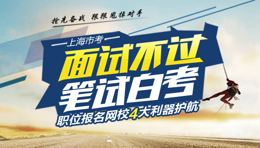 2017上海公务员面试辅导课程