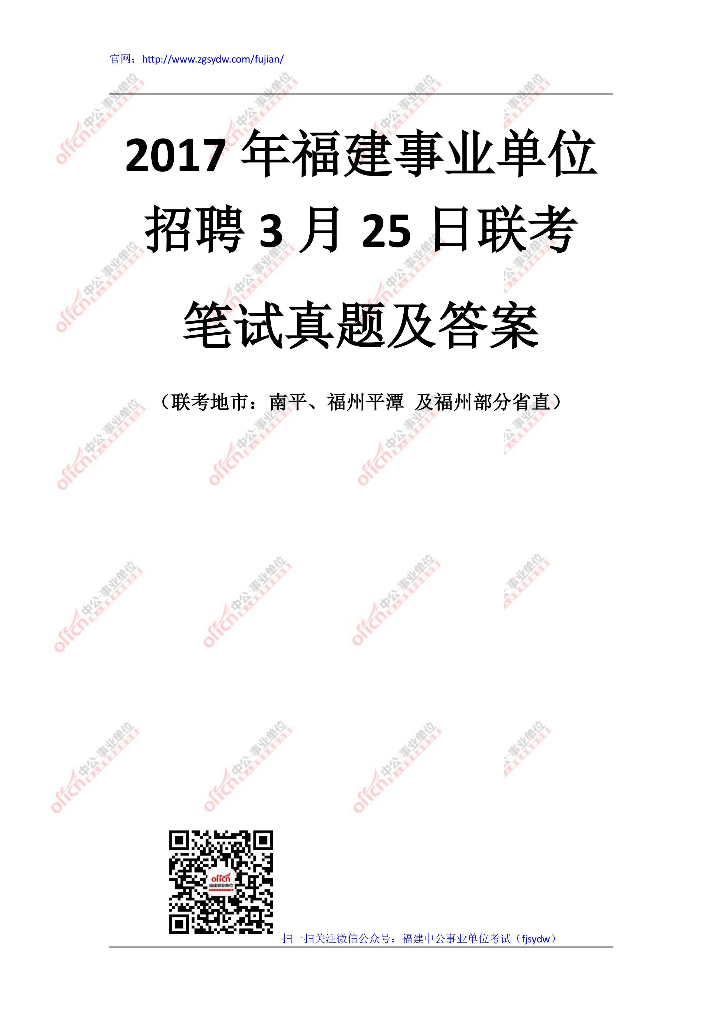 2017年福建事业单位招聘及答案(3月25日联考)