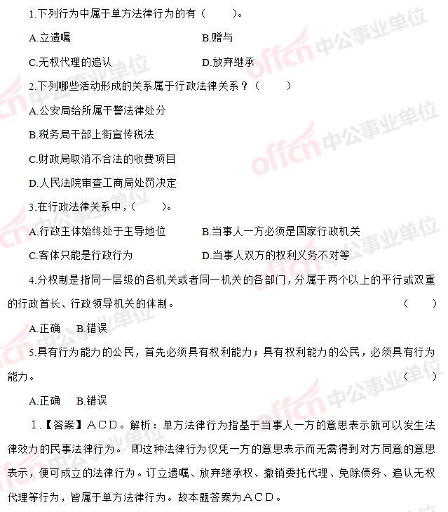 内蒙古事业单位考试