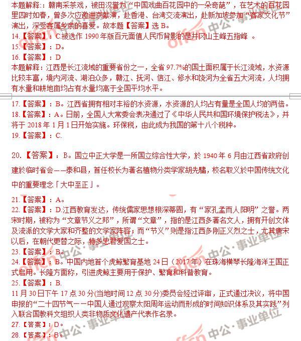 2017年4月23日江西省省直事业单位笔试答案解析(专技岗)2