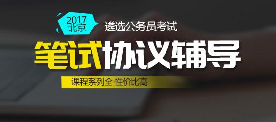 北京遴选考试