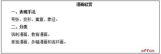 2017上半年小学考题教师资格证精选小学(面试众兴泗阳美术图片
