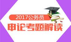 2017山东公务员考试申论考题解读