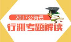 2017公务员考试行测考题解读(一)