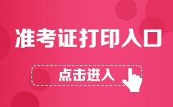 2017广东省遴选公务员准考证打印入口