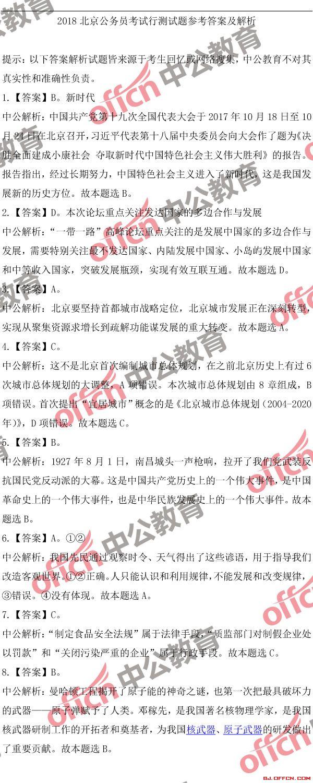 行测题库:2018北京公务员考试行测答案解析(完整版)1