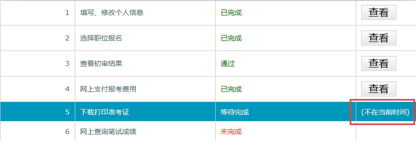 2018浙江公务员考试准考证打印入口