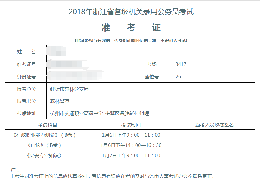 2018浙江公务员考试准考证打印