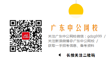 2018广东省梅州市公务员资格审核材料清单