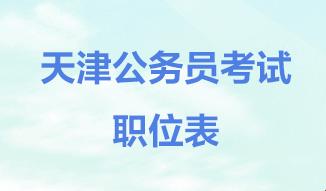 2018天津公务员考试职位表