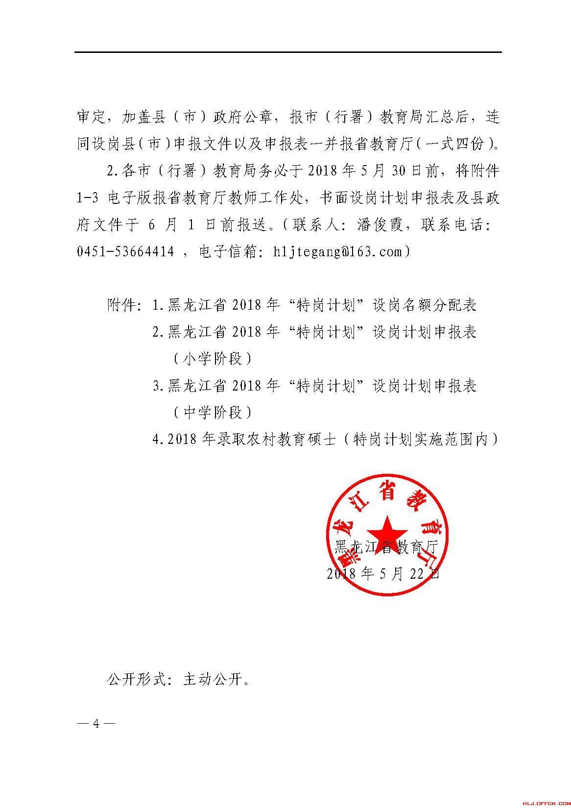 2020年黑龙江省教师招聘模拟练习浪漫主义时... _黑龙江华图教育