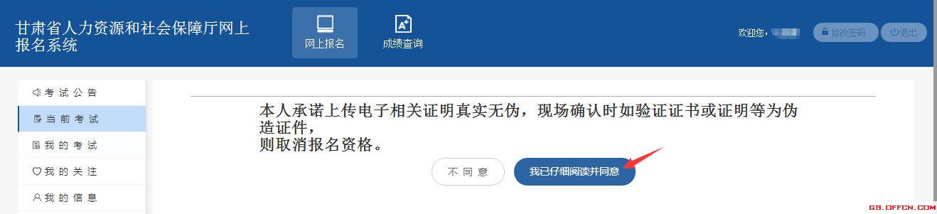 2018年甘肃省特岗教师考试诚信承诺书确定