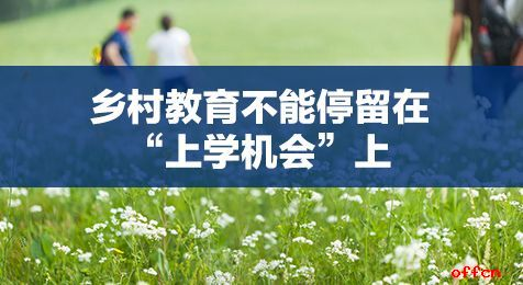 中公网校根据最新时事政治整理申论备考素材:军转干申论热点:乡村教育