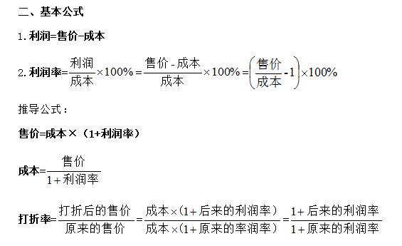 2;   五是降价20%,即打八折;   三,常用方法   1.
