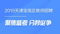 2019·天津...